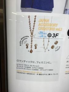 三越銀座POPUP5
