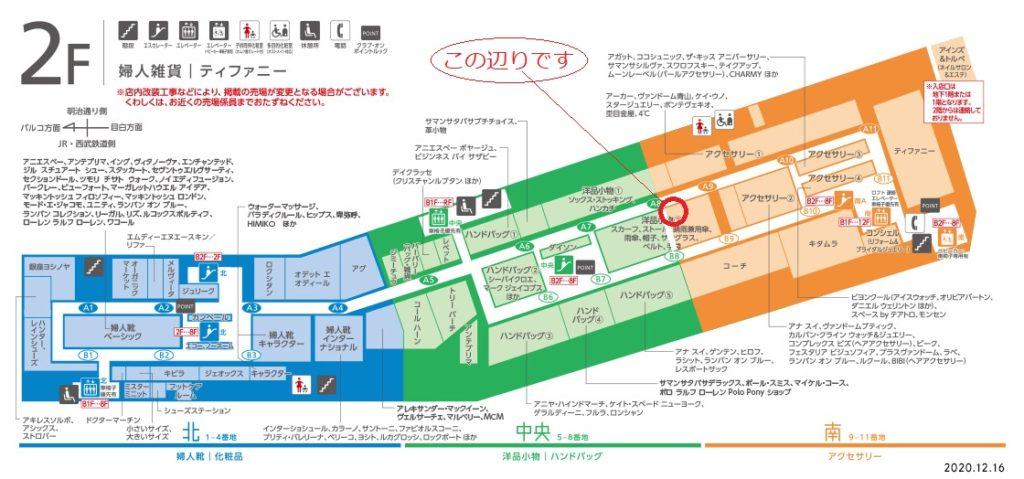 画像に alt 属性が指定されていません。ファイル名: floor_guide_ikebukuro_02f-1024x479.jpg